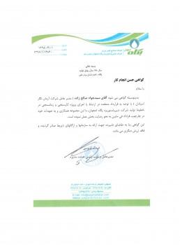 زمان سنجی و کارسنجی شرکت پگاه اصفهان